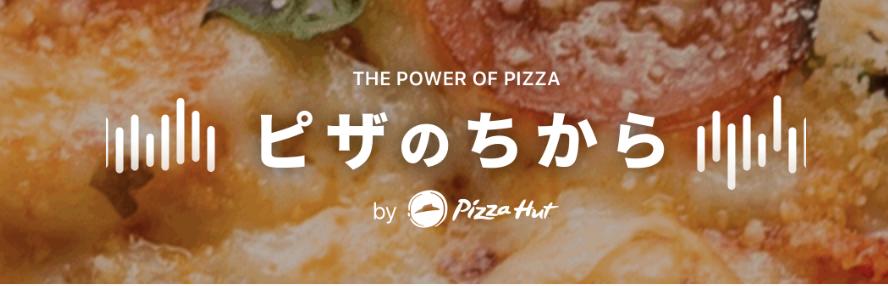 ピザのちから