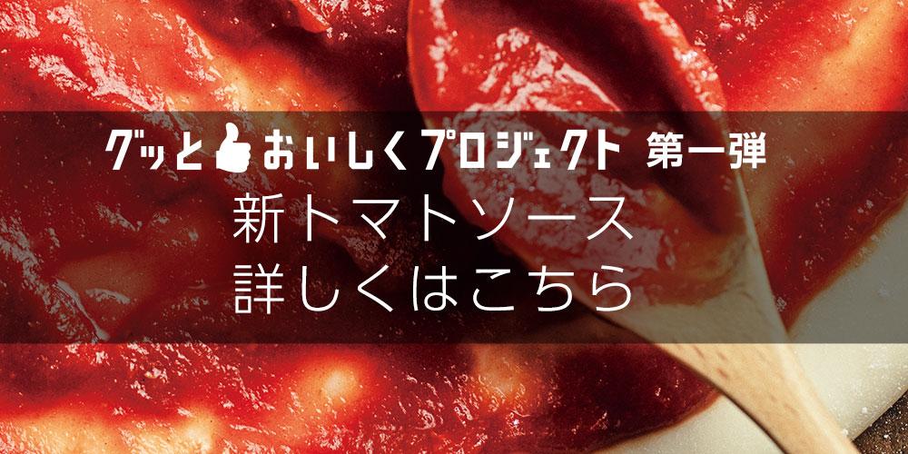 ピザハットの「グッとおいしくプロジェクト」第1弾<トマトソース>