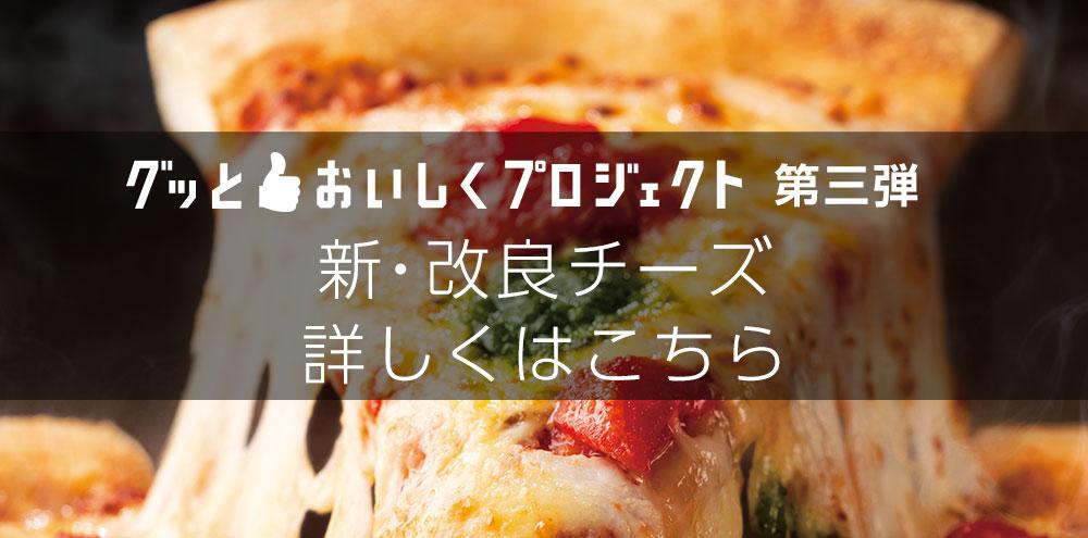 ピザハットの「グッとおいしくプロジェクト」第3弾<新・改良チーズ>