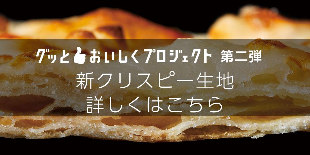 ピザハットの「グッとおいしくプロジェクト」第2弾<新クリスピー生地>