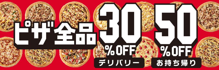 ピザハットは、ピザ全品デリバリーで30%OFF、お持ち帰りで50%OFF