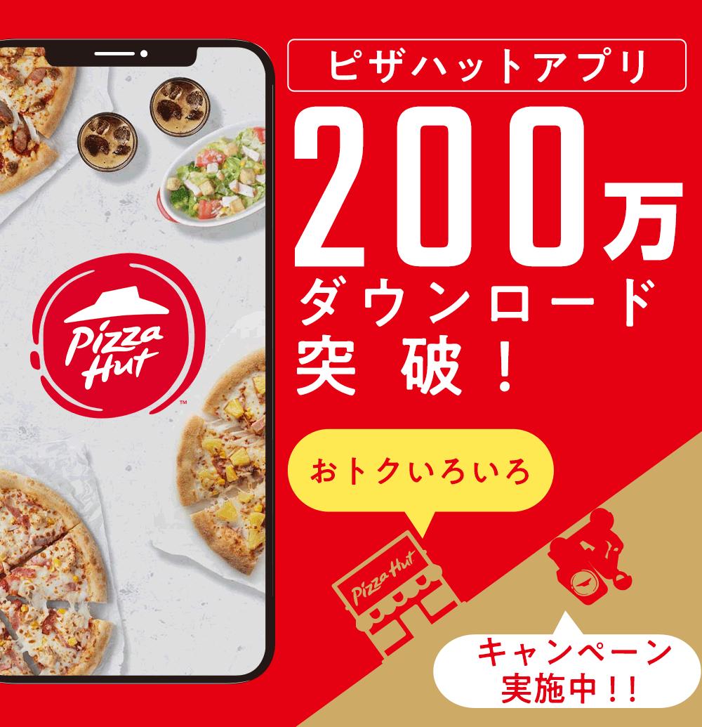 ピザハット公式アプリ200万ダウンロード突破記念。おトクいろいろキャンペーン!
