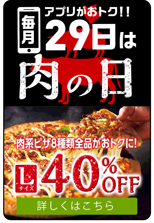 29日の「肉の日」は、ミート系ピザ8種のLサイズが40%OFF!